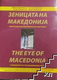 Зеницата на Македониjа / The Eye of Macedonia