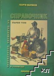 Справочник на оръжейния колекционер и любител. Том 1: Фитилно, кремъчно и капсулно оръжие