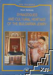 Synagogues and Cultural Heritage of the Bulgarian Jewry
