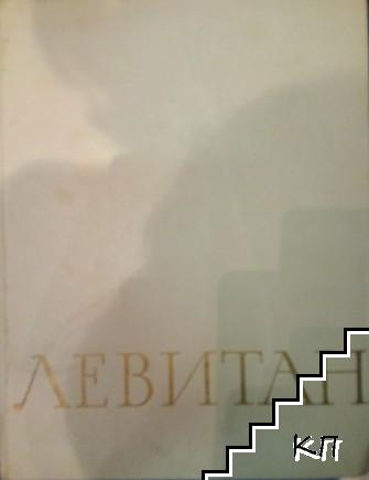 Левитан