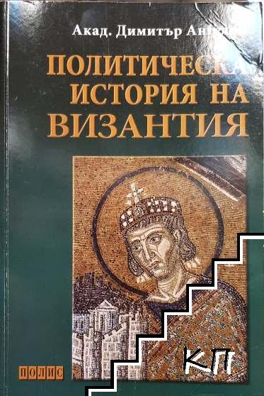 Политическа история на Византия