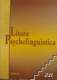 Litora Psycholinguistica