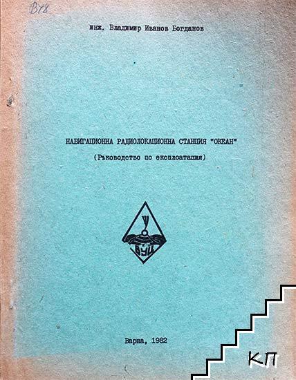 "Навигационна радиолокационна станция ""Океан"""