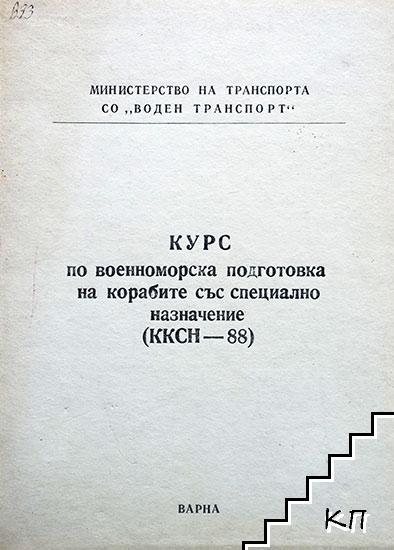 Курс по военноморска подготовка на корабите със специално назначение (ККСН-88)