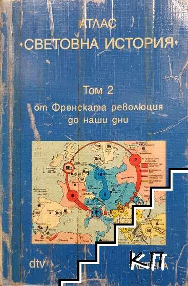 """Атлас """"Световна история"""". Том 2: От Френската революция до наши дни"""