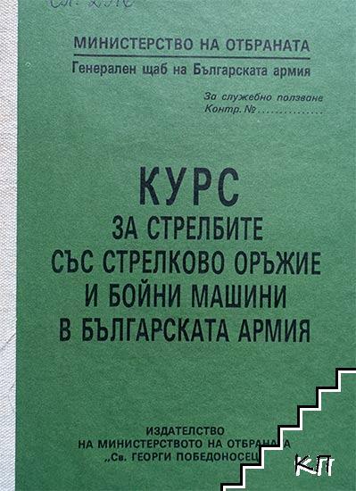 Курс за стрелбите със стрелково оръжие и бойни машини в българската армия