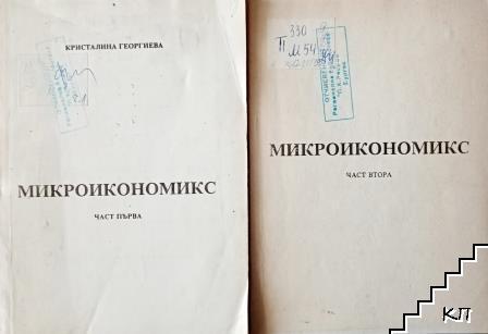 Микроикономикс. Част 1-2