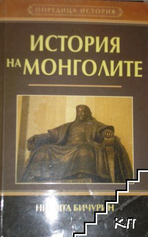 История на монголите