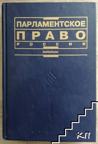 Парламентское право России