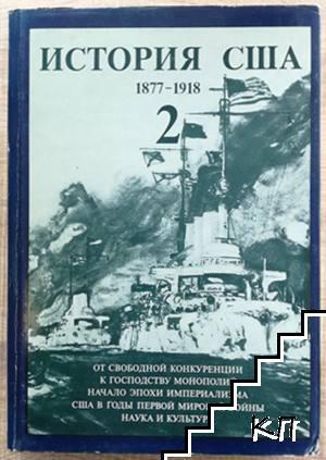 История США в четырех томах. Том 2: 1877-1918