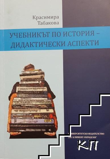 Учебникът по история - дидактически аспекти