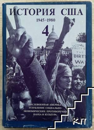 История США в четырех томах. Том 4: 1945-1980