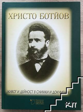Христо Ботйов. Живот и дейност в снимки и документи