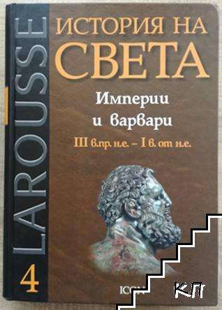 История на света. Книга 4: Империи и варвари