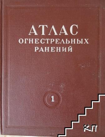 Атлас огнестрельных ранений. Книга 1: Огнестрельные ранения центральной и периферической нервной системы. Ранения черепа и головного мозга