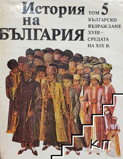 История на България. Том 5
