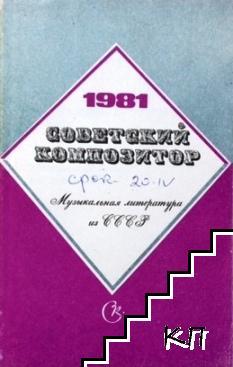 Музыкальная литература из СССР