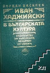 Иван Хаджийски в българската култура
