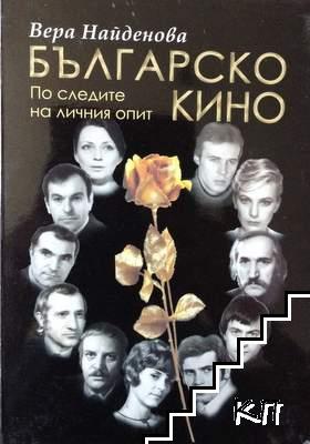 Българско кино. По следите на личния опит