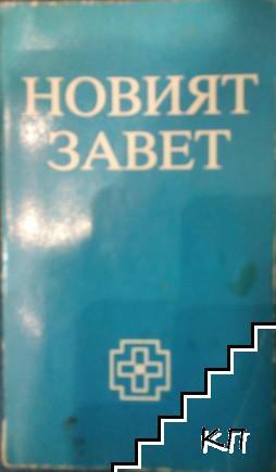 Новият Завет