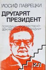 Другарят президент