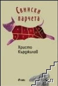 Свински парчета