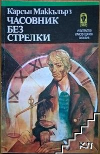 Часовник без стрелки