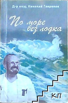 По море без лодка