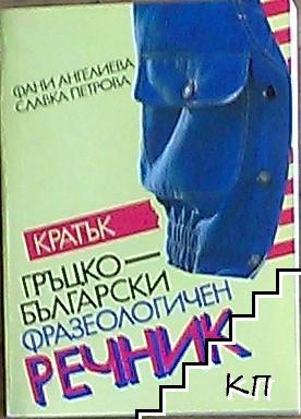 Кратък гръцко-български фразеологичен речник