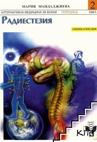 Радиестезия. Енциклопедия. Част 1-4