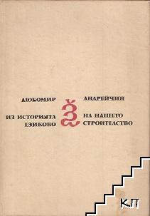 Из историята на нашето езиково строителство