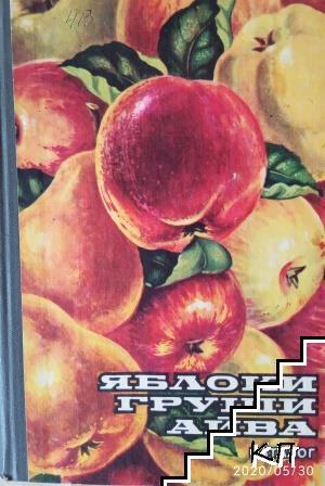 Яблоки, груши, айва: Сорта семечковых култур, заготавливаемых потребительской кооперацией: Каталог: Часть 1: Яблоки
