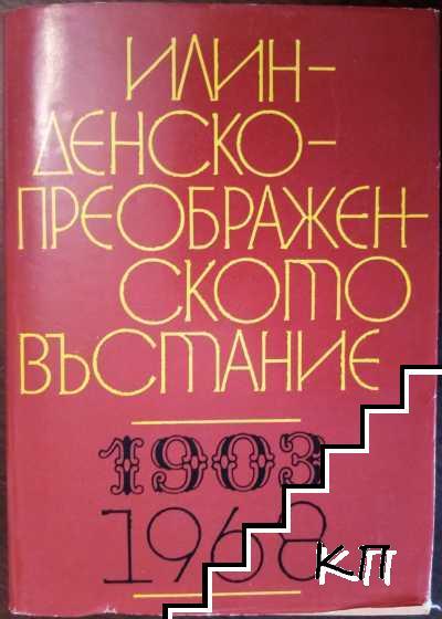 Илинденско-Преображенското въстание 1903-1968