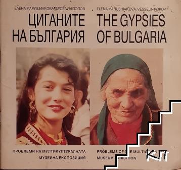 Циганите в България / The Gypsies of Bulgaria