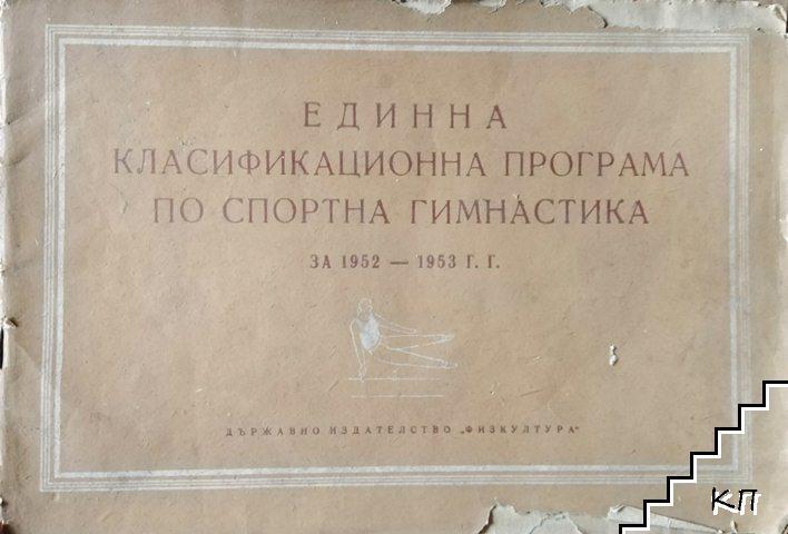 Единна класификационна програма по спортна гимнастика за 1952-1953 г.