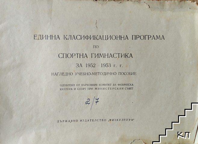 Единна класификационна програма по спортна гимнастика за 1952-1953 г. (Допълнителна снимка 1)