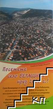 Посетете село Белащица през 2020 г.!