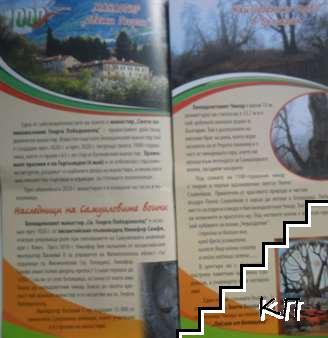 Посетете село Белащица през 2020 г.! (Допълнителна снимка 2)