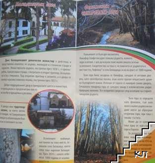 Посетете село Белащица през 2020 г.! (Допълнителна снимка 3)