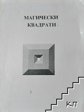 Магически квадрати
