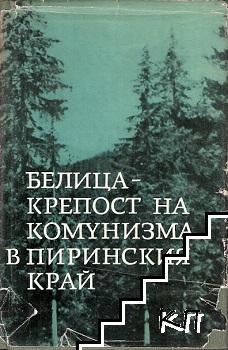 Белица - крепост на комунизма в Пиринския край