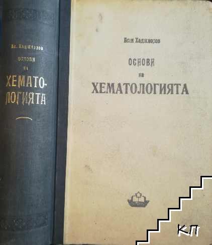 Основи на хематологията
