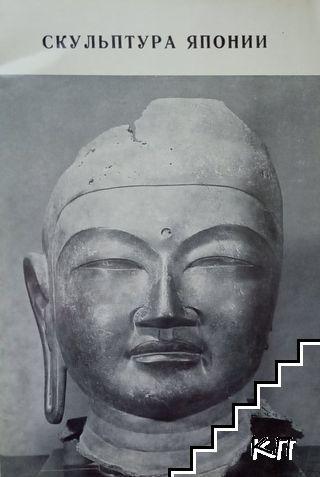 Скульптура древней и средневековой Японии