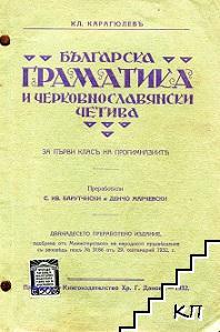 Българска граматика и черковнославянски четива