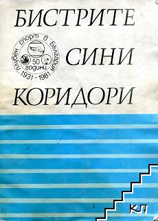 Бистрите сини коридори