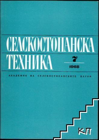Селскостопанска техника. Бр. 7 / 1968