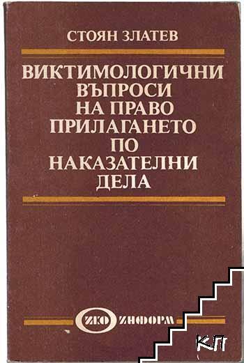 Виктомологични въпроси на правоприлагането по наказателни дела