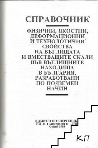 Справочник физични, якостни, деформационни и технологични свойства на въглищата и вместващите скали във въглещните находища в България, разработвани по подземен начин