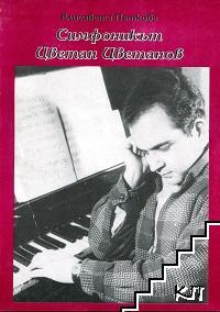 Симфоникът Цветан Цветанов