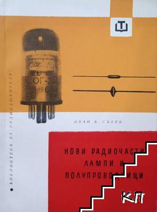 Нови радиочасти, лампи и полупроводници